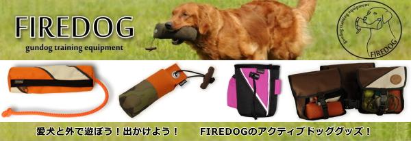 FIREDOG トレーニングダミー、スナックダミー、トリーツバッグ、マルチバッグ|犬グッズ通販 HAU(ハウ)