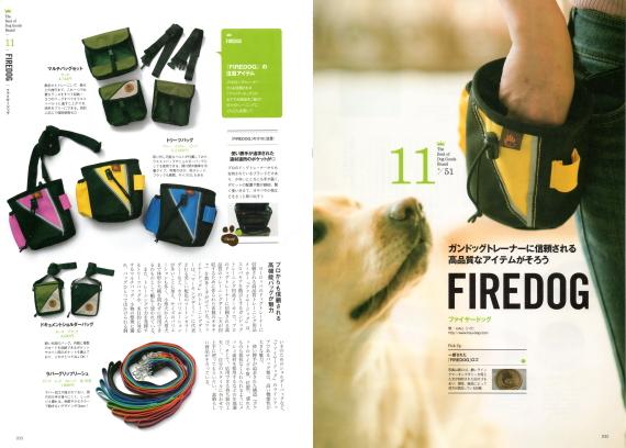 Firedog ベストオブドッググッズ|犬グッズ通販HAU