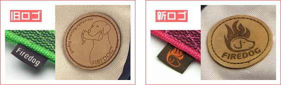 ロゴ変更|FIREDOG|犬グッズ通販HAU