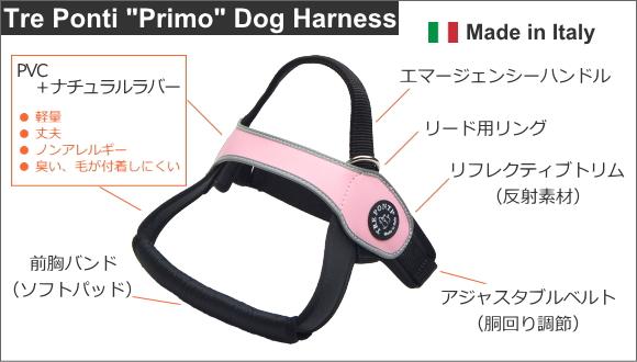 犬用ハーネスの長所・メリット/中・大型犬用ハーネス|Primo Tre Ponti|犬グッズ通販HAU