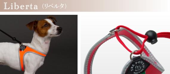 Tre Ponti(トレ・ポンティ)犬用ハーネス《Liberta》の特徴|犬グッズ通販HAU